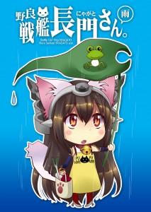 野良雨2のコピー